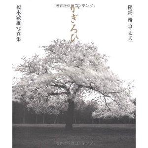 KAGIROHI, 2008, Toshio Enomoto, Buchcover